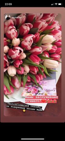 Цветы Балаково